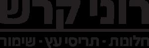 roni-karsh-logo-300x98